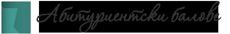 Абитуриентски балове mobile logo