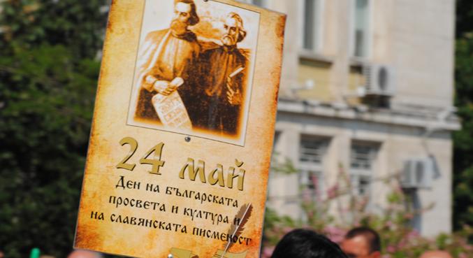 24 МАЙ | Шествие - 2011 г.
