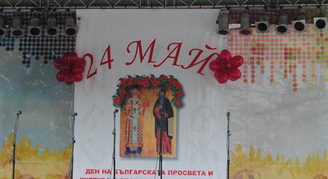 24 МАЙ | Шествие - 2012 г.