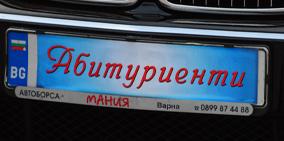 """ПГС """"Пеньо Пенев"""" - 2012 г."""