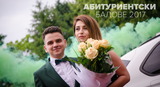 """ЕГ """"Пейо Яворов"""" - 2017 г."""