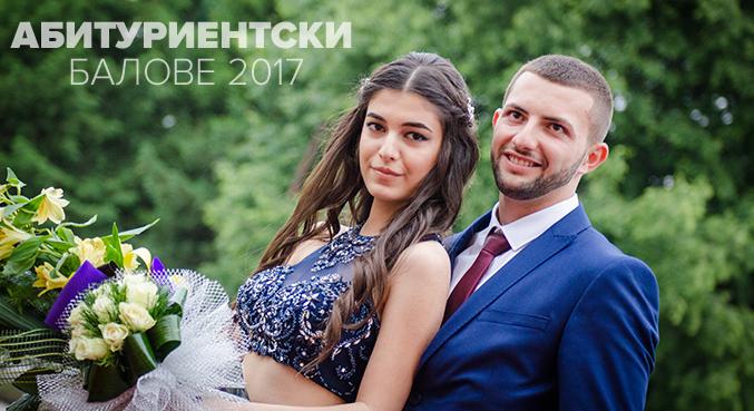 "ПГСУАУ ""Атанас Буров"" - 2017 г."