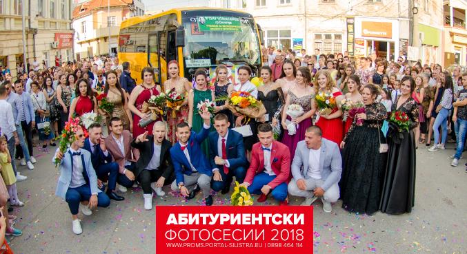 "ПГСУАУ ""Атанас Буров"" - 2018 г."